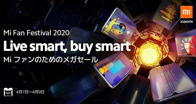 Xiaomi-sale-20200408.01