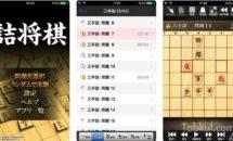 通常500円が120円に、初心者から上級者まで問題出題『詰将棋』などiOSアプリ値下げ中 2020/04/28