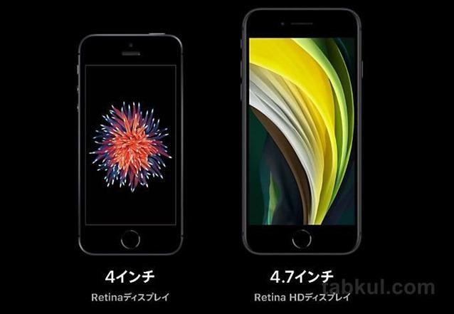 日 iphonese 発売