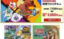 レベルファイブ、Nintendo Switchソフトの特価販売を発表