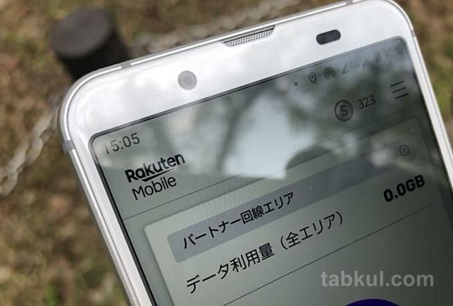rakuten-mobile-review-2020-04-17