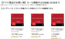 Adobe製品が最大27%オフ、Amazonで期間限定SALE開催中