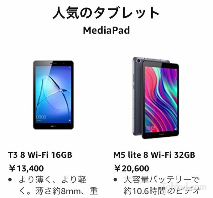 Amazon sale 20200523