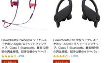 Beats製品が最大27%OFFに、アマゾンで1日限定SALE