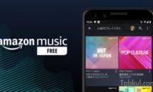 無料の「Amazon Music Free」提供開始、支払い登録不要の音楽配信サービス