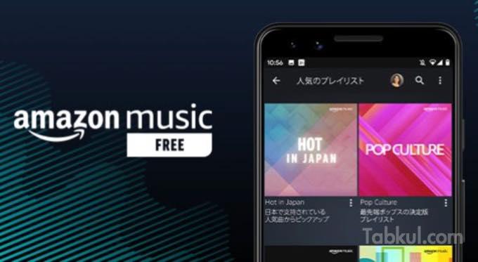 AmazonMusicFree 20200514223715