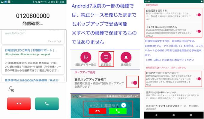 Android app com familyapp anpan customdialer charge