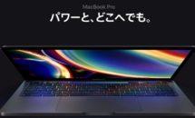 新しい13インチMacBook Pro 発表、スペック・価格・発売日