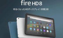 USB-C版Fire HD 8 タブレット発表、スペック・価格・発売日
