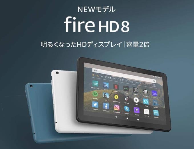 Fire HD 8 tablet 2020model
