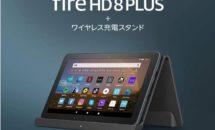 Fire HD 8 Plusを注文、ゲームモードやQi充電スタンドなど違い