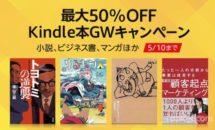 電子書籍5万タイトル以上が最大50%OFF、Kindle本GWキャンペーン