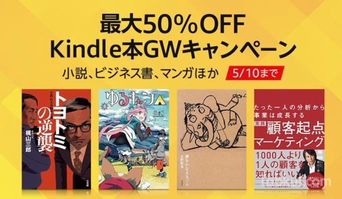 Kindle sale 20200430