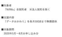 全契約者にデータ50GBを8月まで無償提供、NifMoが発表