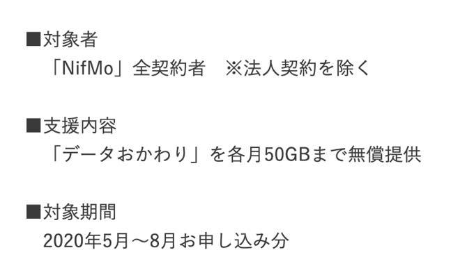 NifMo news 20200501