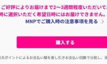 1円スマホ「Rakuten mini」が最大3週間待ちに、在庫限り終了