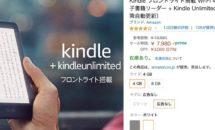 最安Kindleの4GBモデルが在庫処分セール、一部は在庫切れに