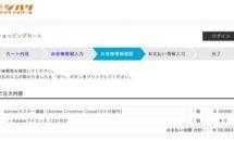 Adobe CCを39,980円で購入した話、即日コード発行