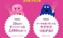 UQ mobileが10GB/月2,980円の「スマホプランR」発表、制限時も最大1Mbps