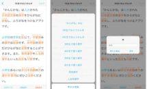 通常250円が0円に、漢字にルビ「かんじかな」などiOSアプリ値下げ中 2020/05/26