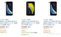 iPhone SE(第2世代)を注文、iPhone8から買い換える3つの理由
