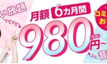 mineoが月980円で6カ月間データ使い放題キャンペーン発表