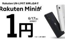 楽天モバイルでスマホが1円に、3.6インチRakuten Miniの期間限定セール