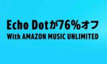 Echo Dot 第3世代が76%OFFに、音楽2か月分セット