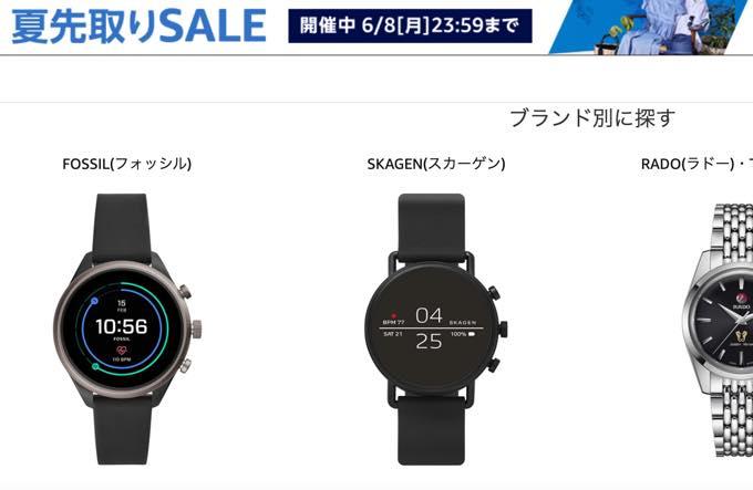 Amazon sale 20200606144125
