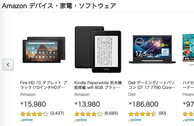 Amazon sale 20200620123735