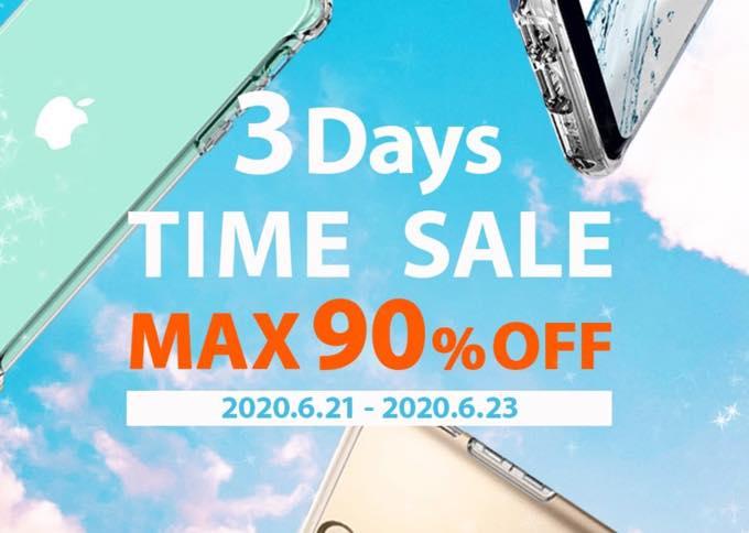 Amazon sale 20200622175239
