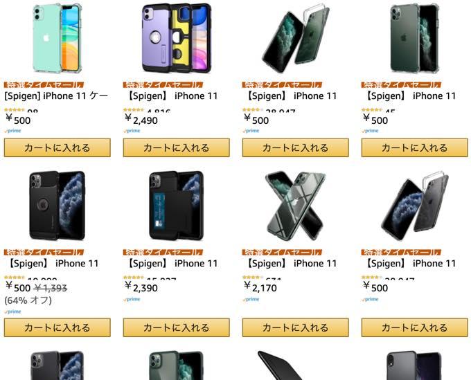 Amazon sale 20200622175839