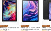 7型タブレットが7,980円など、Amazonでタブレット特集セール実施中