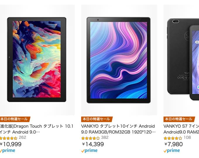 Amazon sale 20200627094538