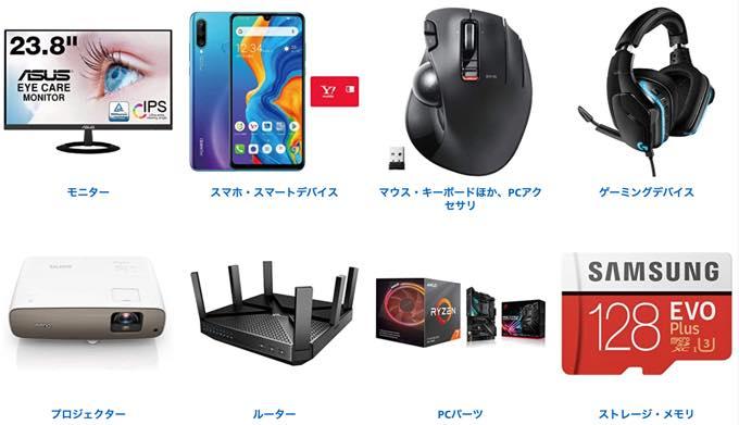 Amazon sale 20200627113340