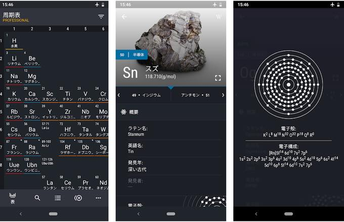 Android app august mendeleev pro