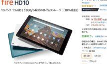 (祭り目玉)Fire HD 10が特価10,980円に、最安時と比較