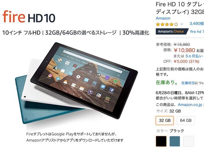 Fire HD 10 sale 20200627090123