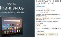 Fire HD 8 Plus本日発売、在庫切れで1ヶ月待ちに