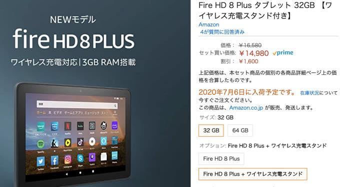 FireHD8Plus 20200603122936
