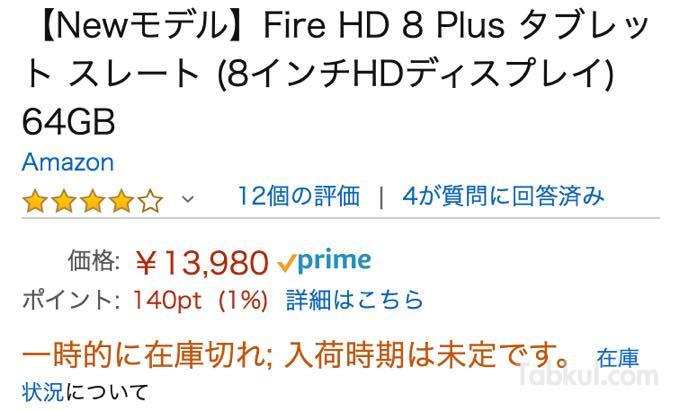 FireHD8Plus 20200606023149