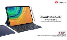 ファーウェイ、筆圧ペン/逆ワイヤレス充電な10.8型「MatePad Pro」発表・価格・スペック