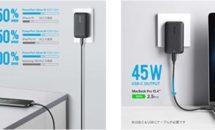 Anker、プラグ畳めるGaN薄型USB PD充電器45Wモデル発売・初回セール20%オフ