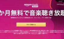 6/16まで、アマゾン音楽聴き放題3ヶ月0円キャンペーン