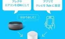 Alexa対応スマートリモコンに半額クーポン、エアコンなど家電を遠隔操作