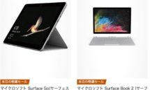 (祭り)Surface Goなどが特価に、特集ページでセール中