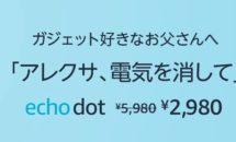 アマゾン父の日セール、Echoシリーズが最大半額に