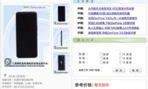 RAM16GBスマホか、ASUS ROG Phone 3がTENAA通過