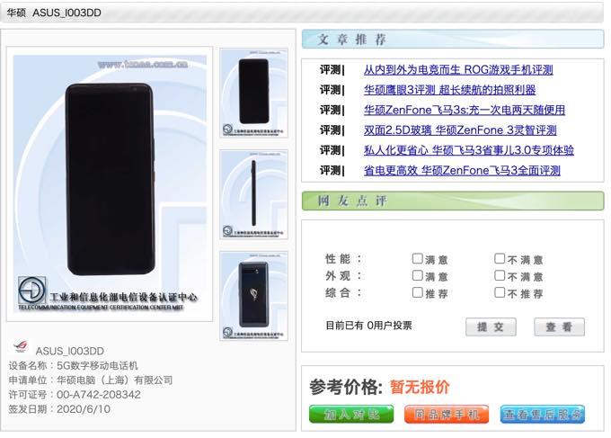 Asus rog phone 3 leaked by tenaa