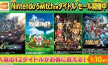 バンダイナムコ、SDガンダムやNARUTOなど「Nintendo Switch タイトル セール」開催中